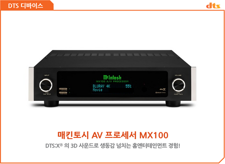 [DTS/디바이스] 매킨토시 AV 프로세서 MX100
