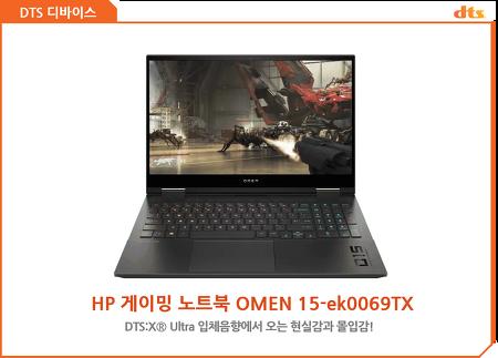 [DTS/디바이스] HP 게이밍 노트북 OMEN 15-ek0069TX