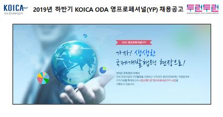 2019년 하반기 KOICA ODA 영프로페셔널(YP) 채용공고