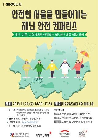 안전한 서울을 만들어가는 재난 안전 컨퍼런스 개최