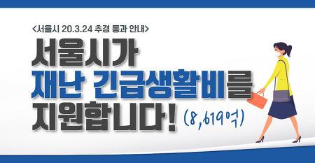 [한정애 파이팅] 코로나19로 인한 서울시 긴급생활비 지원 안내