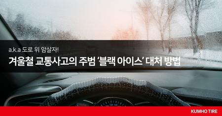 겨울철 도로 위 트러블메이커 '블랙 아이스' 대처법