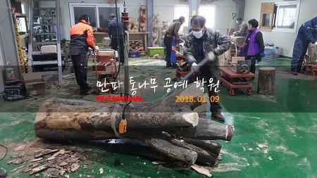 [2018년 01월 09일] 만파 통나무 목공예학원 ; 만파목공예공구를 이용한 생활목공예,취미목공예