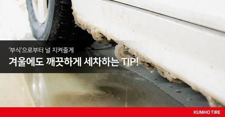 겨울에도 깨끗하게 세차하는 TIP!