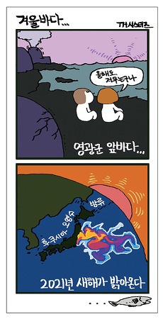[탈핵 만화] 겨울 바다