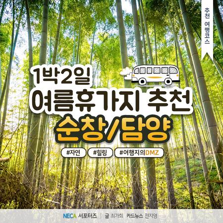 [여행추천] 여행지 계의 DMZ, 1박 2일 여름 휴가지 추천