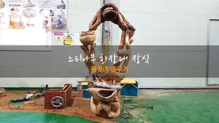 실전 목공예 배우기! 느티나무 소재를 이용한 원목 화장대 만들기 과정