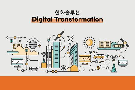 'Digital Transformation'  어디까지 알고 있니?