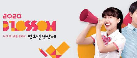 SK브로드밴드, EBS·연세대와 함께 청소년 행복을 위한 <2020 블러썸 청소년 영상제> 작품 공모