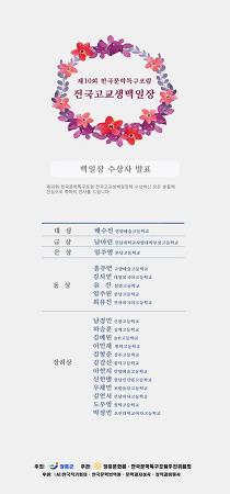 [공지]제10회 한국문학특구포럼 전국고교생백일장 수상자 발표