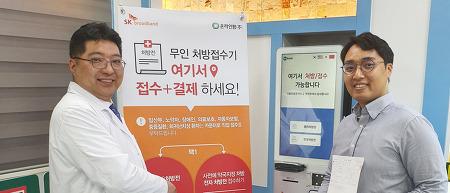 SK브로드밴드, 약국 전용 키오스크 서비스 '온키오스크' 출시
