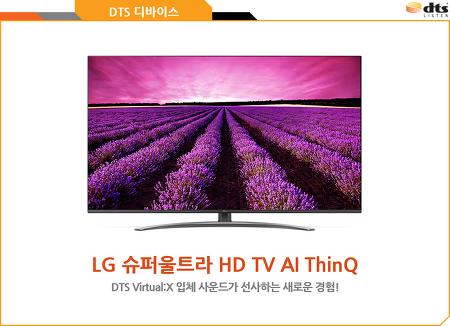 [DTS/디바이스] LG 슈퍼울트라 HD TV AI ThinQ