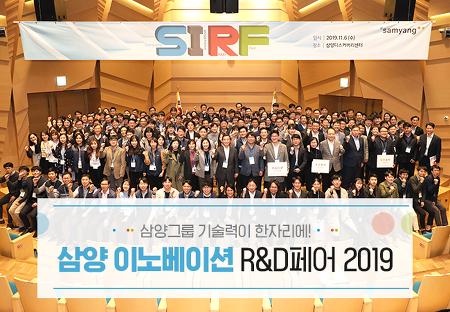 삼양그룹 기술력이 한자리에! 삼양 이노베이션 R&D페어 2019