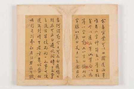 '날 잊지말라'고 보내온 부인의 다홍치마에 쓴 다산 정약용의 편지