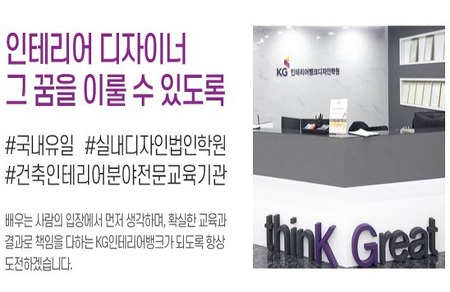 KG인테리어뱅크학원 소개