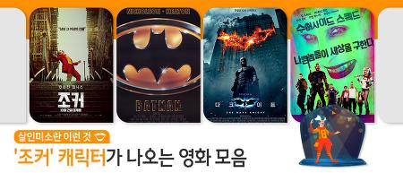 희대의 악당 '조커' 캐릭터가 나오는 작품모음 <조커>, <배트맨>, <다크나이트>, <수어사이드스쿼드>
