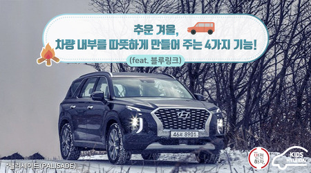 추운 겨울, 차량 내부를 따뜻하게 만들어 주는 4가지 기능! (feat. 블루링크)