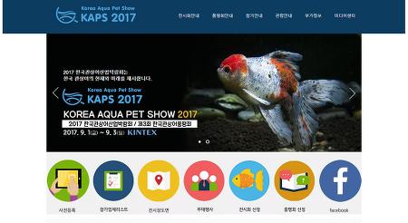 가을 주말 나들이 가볼만한 곳 - 2017 한국관상어산업 박람회(9.1~3)