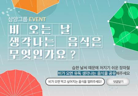 [삼양그룹 장마를 부탁해 이벤트] 비 오는 날 생각나는 음식은?
