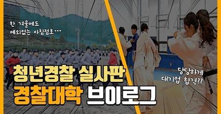 청년경찰 실사판! 경찰대학 브이로그 대공개