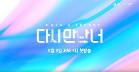 '에이틴'후속작 플레이리스트 하이틴웹드라마 '다시 만난 너' 첫방송전 둘러보기
