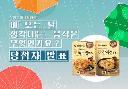 [당첨자 발표] 비 오는 날 생각나는 음식은? 삼양그룹 장마를 부탁해 이벤트