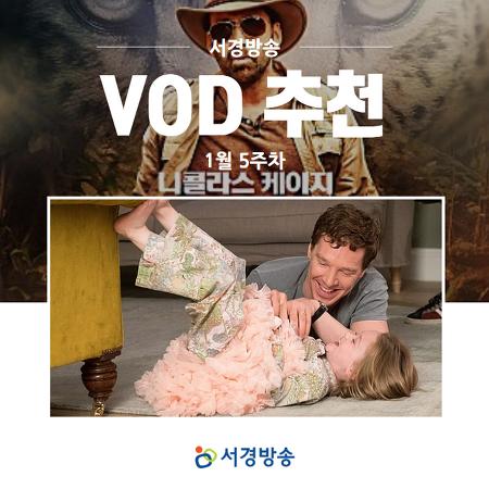 서경방송 1월 다섯째주 VOD 추천신작 & 인기순위