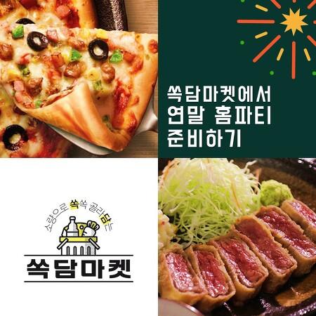 쏙담마켓에서 연말 홈파티 준비하기★ 꿀조합 알려드림!