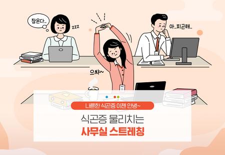 나른한 식곤증 이젠 안녕~ 식곤증 물리치는 사무실 스트레칭