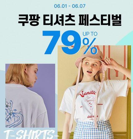 쿠팡 티셔츠 페스티벌 최대 79% 세일
