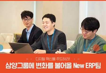디지털 혁신을 주도하라! 삼양그룹에 변화를 불어올 New ERP팀