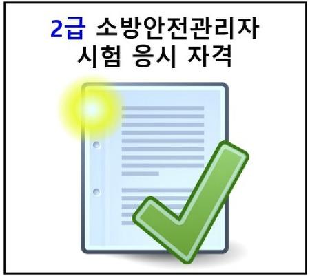 [소방제도] 2급 소방안전관리자 시험 응시자격