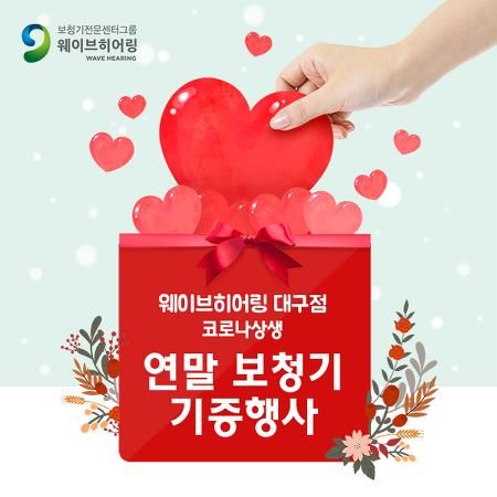 웨이브히어링 대구직영점(반월당 복음보청기), 코로나 상생 연말 보청기 기증 행사
