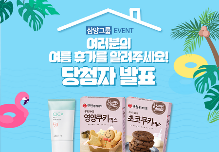 [당첨자 발표] 여러분의 여름 휴가를 알려주세요! 삼양그룹 휴가 아이디어 공유 이벤트