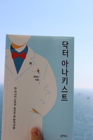 한 아나키스트의 눈으로 본 한국사회 『닥터 아나키스트』(책소개)