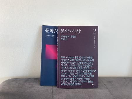 『문학/사상』 정기구독 후원자를 모집합니다.