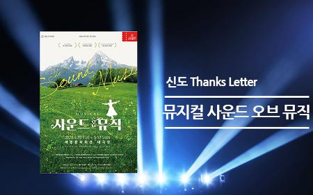 [Thanks Letter] 전 세계가 사랑한 세기의 명작, 뮤지컬 <사운드 오브 뮤직>