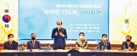 국가조찬기도회도 9월28일 첫 비대면 개최