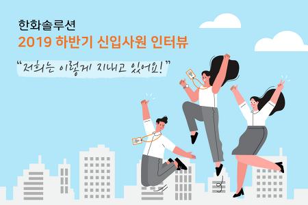 """2019 하반기 신입사원 인터뷰 """"저희는 이렇게 지내고 있어요!"""""""