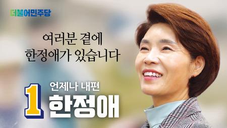 [한정애 파이팅] <강서는 하나> 하나캠페인에 함께해주세요!