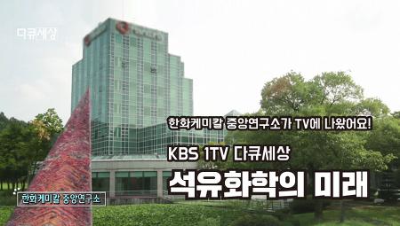 한화케미칼 중앙연구소가 TV에 나왔어요! -KBS 1TV <다큐세상>