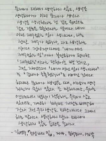 김연수, 『소설가의 일』 - 문장의 일