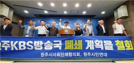 ▣ [활동보고] 시민 뜻 모아 'KBS 지키기' 거대한 파도될 것