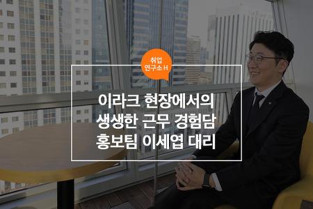 이라크 현장에서의 생생한 근무 경험담 – 홍보팀 이세엽 대리