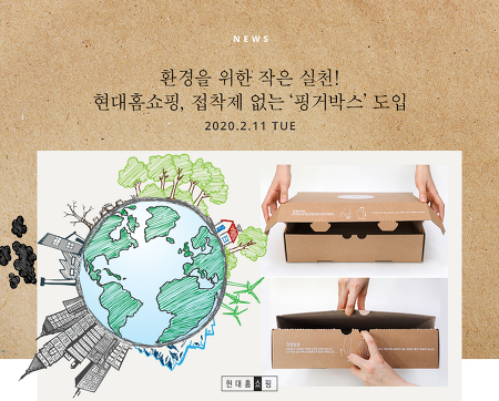 현대홈쇼핑, 접착제 없는 #핑거박스 도입 (feat.환경을 위한 작은 실천)