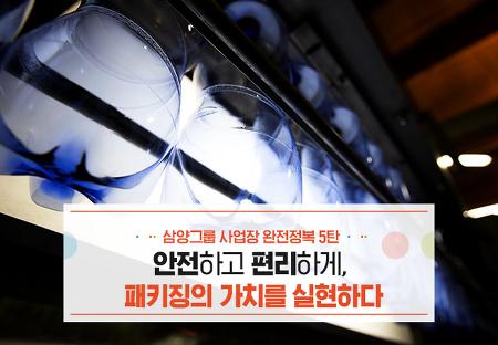 삼양그룹 사업장 완전정복 5탄 안전하고 편리하게, 패키징의 가치를 실현하다