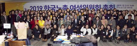 [한정애 국회의원] 한국노총 여성위원회 총회에 함께했어요~