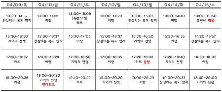 [04.09-04.15 상영시간표] 유령선 / 비행 / 이장 / 찬실이는 복도 많지 / 기억의 전쟁 / 하트