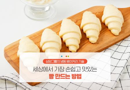 세상에서 가장 손쉽고 맛있는 빵을 만들 수 있는 방법! 삼양그룹의 냉동 베이커리 기술