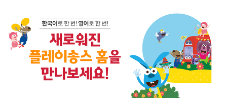 [플레이송스 홈 개편 소식] 한국어로 한 번! 영어로 한 번! B tv ZEM키즈에서 새로워진 플레이송스 홈을 만나보세요!
